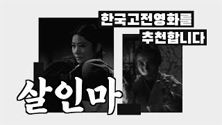 [살인마] 김용언 편집장이 추천하는 한국고전영화: &#…