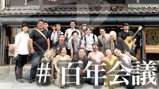2019年6月16日 伊勢市にてオンラインサロン交流会を開催しました。