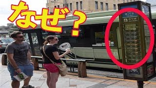 尋常じゃ無いな日本のバスのシステムは・その雲泥の差に海外からお届きの声