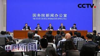 [中国新闻] 亚洲文明对话大会将于5月15日在北京开幕 | CCTV中文国际
