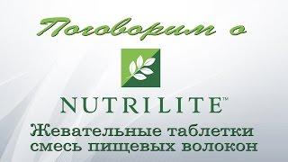 Обзор витаминов Nutrilite Жевательные таблетки смесь пищевых волокон
