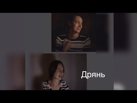 Монолог из сериала «Дрянь»