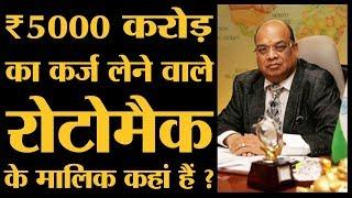 बैंकों का ₹5000 करोड़ न लौटाने वाले Rotomac के मालिक Vikram Kothari की कहानी | Rotomac Scam | PNB