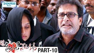 Oka Criminal Prema Katha Telugu Full Movie   Manoj Nandam   Priyanka Pallavi   Anil Kalyan   Part 10