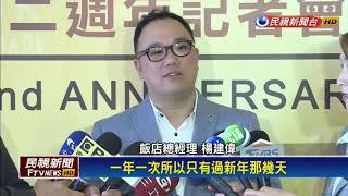 新加坡年味搬進高雄 「撈魚生」越撈越旺-民視新聞