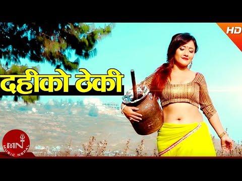 New Nepali Lok Dohori | Dahiko Theki - Mahadev Pariyar & Rima Shahi | Ft.Parbati Rai/Madhav Pariyar