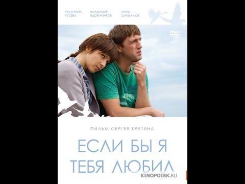 Ako bih te voleo - Ruski film sa prevodom