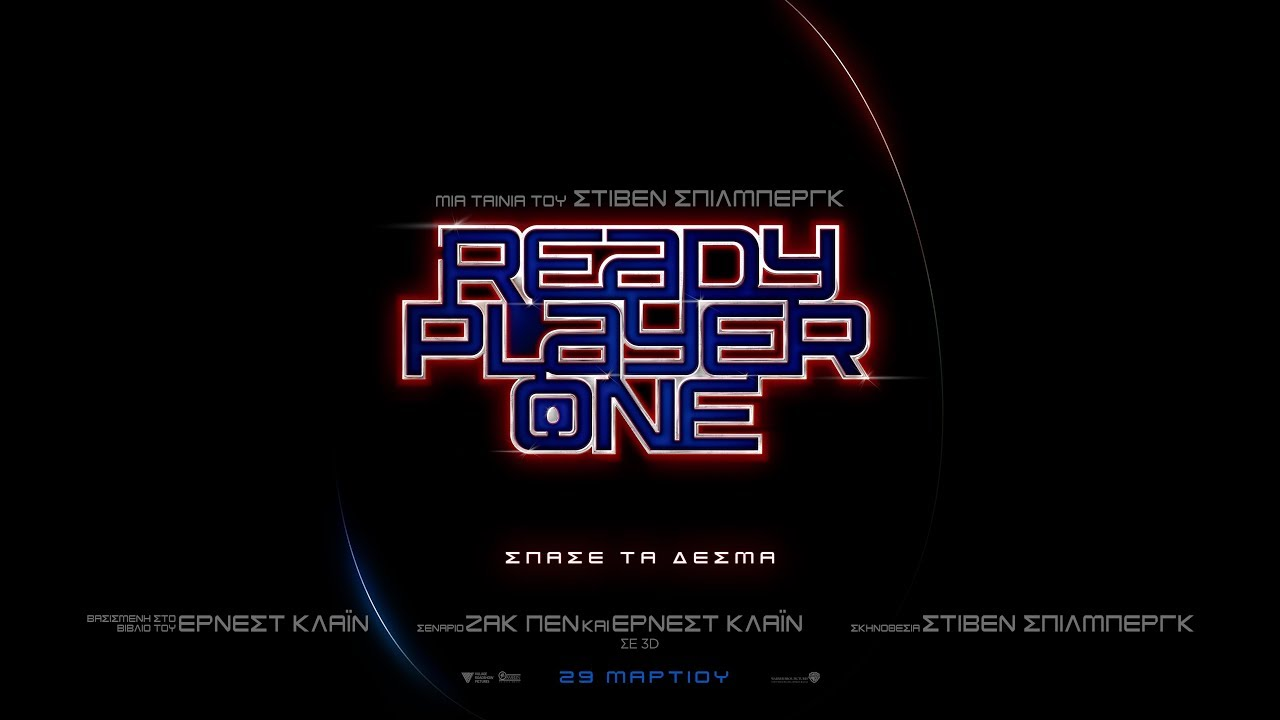 Ready Player One  - SDCC Teaser (Gr Subs)