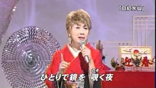 瀬川瑛子 - 口紅水仙