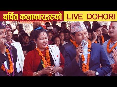 चर्चित कलाकारहरुको बबाल दोहोरी  in kathmandu