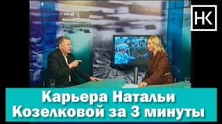 Карьера Натальи Козелковой за 3 минуты