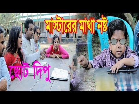 ржорж╛рж╕рзНржЯрж╛рж░рзЗрж░ ржорж╛ржерж╛ ржирж╖рзНржЯ |ржЫрзЛржЯ ржжрж┐ржкрзБ| Mastarer Matha Nosto|Chotu Dipu|Khandesh |Comedy | Music Bangla Tv
