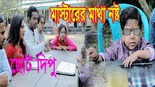 মাস্টারের মাথা নষ্ট |ছোট দিপু| Mastarer Matha Nosto|Chotu Dipu|Khandesh |Comedy | Music Bangla Tv