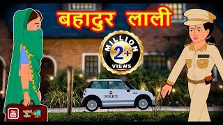 बहादुर लाली  Bahador Lali Hindi Kahaniya Hindi Moral Stories Hindi Stories kahanionka khajana