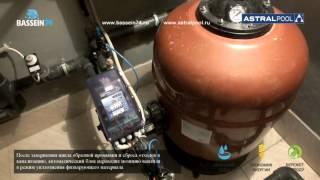 Система фильтрации для бассейнов AstralPool(, 2016-04-25T15:21:20.000Z)