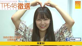 TPE48芒果應援】#再等3天開始報名#白間美瑠#NMB48 #AKB48 更多TPE48徵選...