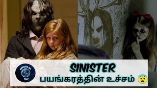 Sinister movie | Horror and thriller movie | Explained in tamil