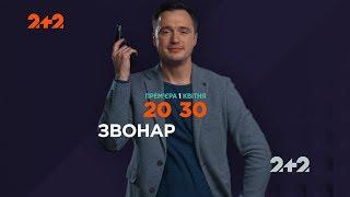"""Прем'єра серіалу """"Звонар"""" з 1 квітня на телеканалі 2+2. Анонс 2"""