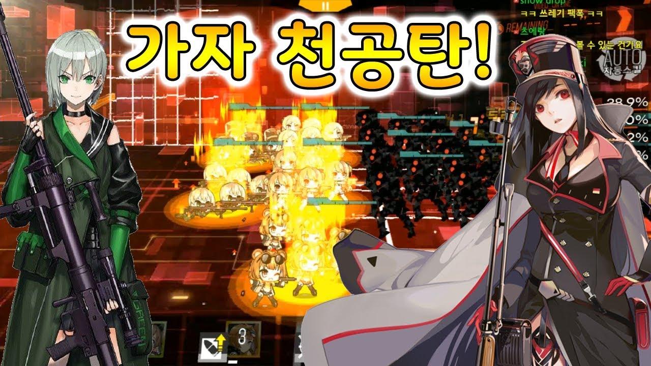 【소녀전선(少女前線)】 조석(JS05)+음악대장(PzB39) 더블 천공탄! 과연 결과는!?? - YouTube