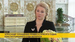 Александр Лукашенко привёл к присяге судью Конституционного суда Беларуси