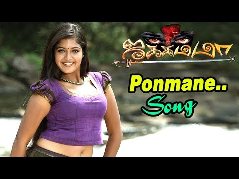 Jakkamma | Jakkamma Movie Scenes | Ponmane Tamil Video Song | Meghana Raj | Meghana Raj SONG