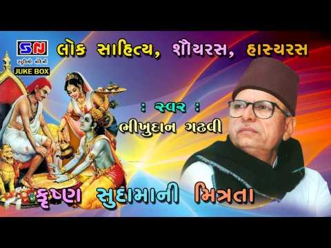 Bhikhudan Gadhvii - Krushna Sudama Ni Mitrata (Loksahitya, Shoryaeas, Hasyaras)