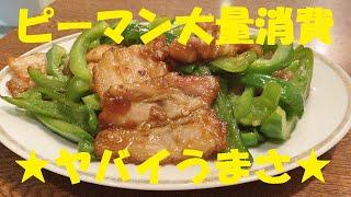 ★がちリピ100%の【豚肉ピーマンニンニク炒め】着くっり方!