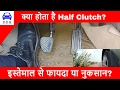 HALF CLUTCH EXPLAINED || HALF CLUTCH DRIVING GOOD OR BAD || DESI DRIVING SCHOOL