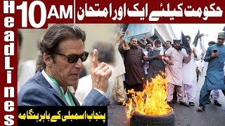 PMLN Protest Outside of Punjab Assembly | Headlines 10 AM | 19 October 2018 | Express News