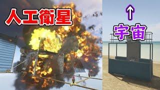 【GTA5】宇宙へのエレベーター!人工衛星を爆破する! thumbnail