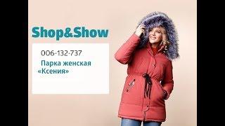 Парка женская «Ксения». Shop and Show (мода)