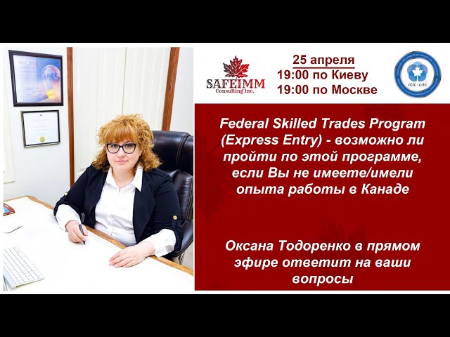 Federal Skilled Trades Program (Express Entry)