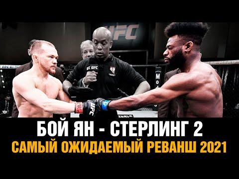Этот бой нельзя пропустить! Петр Ян против Алджамейна Стерлинга 2 на UFC 267