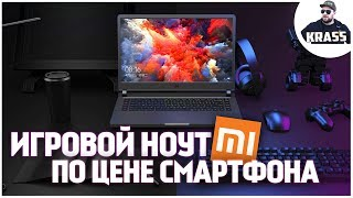 Супер ИГРОВОЙ ноутбук по цене СМАРТФОНА! Xiaomi ты СОШЛА с УМА????