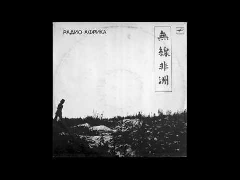 Аквариум - Рок-н-ролл Мертв / Aquarium - Rock 'N' Roll Is Dead (Vinyl Rip)