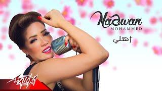 Nagwan - Ahly   نجوان - اهلى