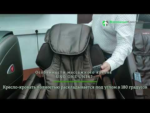 Массажное кресло UNO ONE UN367. Полный видео обзор от магазина МассажныеКресла.рф