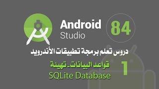درس 84 قواعد البيانات -تهيئة SQLite Database اندرويد استوديو Android Studio
