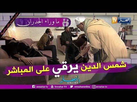 ما وراء الجدران: الشيخ شمس الدين يرقي فوزية على المباشر ويحاول إخراج الجنّ منها