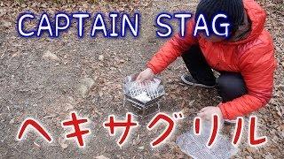 【キャンプ道具】CAPTAIN STAG ヘキサ ステンレス ファイア グリル M 【アウトドア道具】