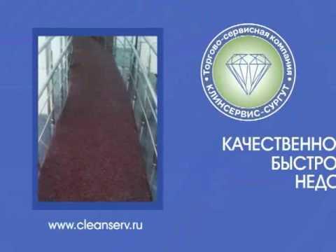 Прокат грязезащитных ковров в Сургуте!