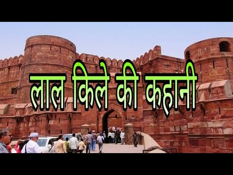 लाल किले की कहानी || History of Red Fort in Hindi || Red Fort || lal kila  ||