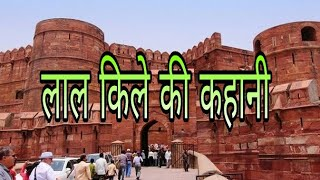 Video लाल किले की कहानी || History of Red Fort in Hindi || Red Fort || lal kila  || download MP3, 3GP, MP4, WEBM, AVI, FLV November 2018
