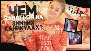 видео Как создать новогоднее настроение дома и на работе