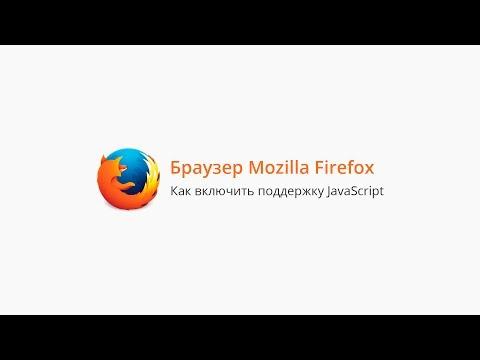 Как включить поддержку JavaScript в браузере Mozilla Firefox