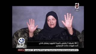 ابن شهيد حادث «البدرشين»: «مش هسيب حق أبويا».. فيديو