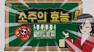 [기묘한유머] #소주의 효능!  BTS배꼽빠질 유머! …