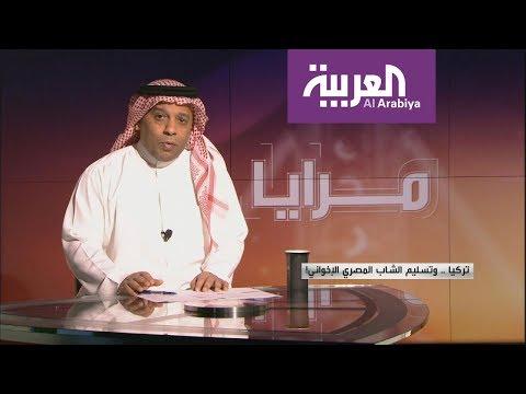 مرايا | تركيا .. وتسليم الشاب المصري الإخواني!  - 18:54-2019 / 2 / 11