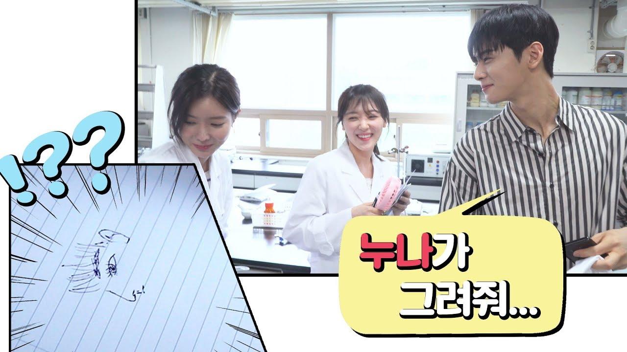 Is Cha Eun Woo Dating? Who is his girlfriend? | K-Fanatics