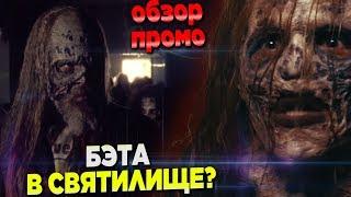 Ходячие мертвецы 9 сезон 9 серия - Бэта в Святилище? - Обзор Промо
